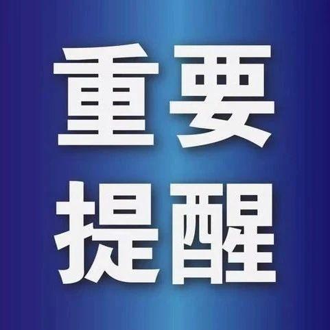 广西新增外省协查密切接触者1名!玉林疾控紧急提醒