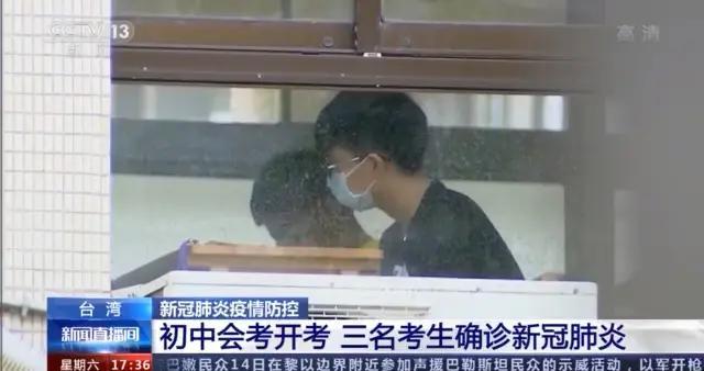 中国台湾初中会考开考 三名考生确诊新冠肺炎