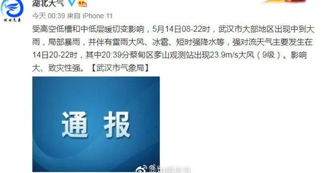 辟谣!武汉致人员伤亡的龙卷风等级尚未定,并非网传9级