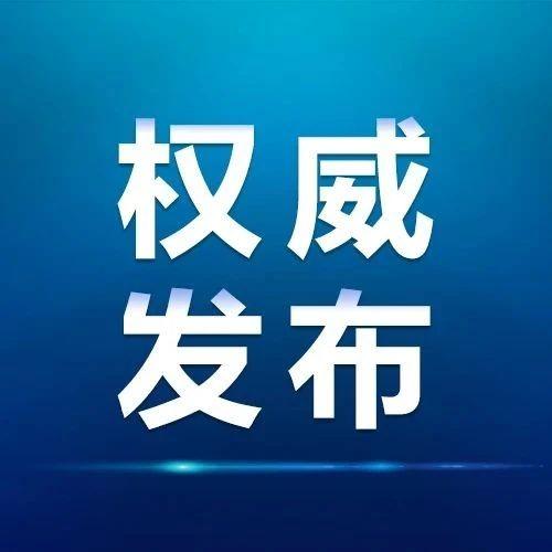 6月1日起,黑龙江省多个税种全面推行合并申报!