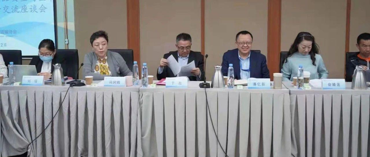 中国航协召开航空食品安全与空中服务质量提升交流座谈会