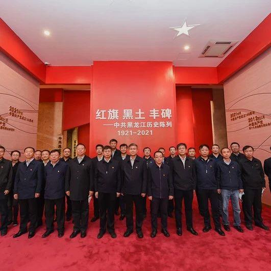 炼化公司党委组织领导干部参观中共黑龙江历史纪念馆