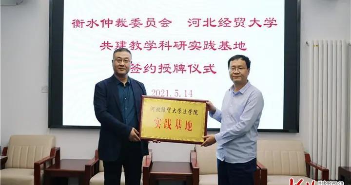 河北衡水仲裁委与河北经贸大学共建教学科研实践基地