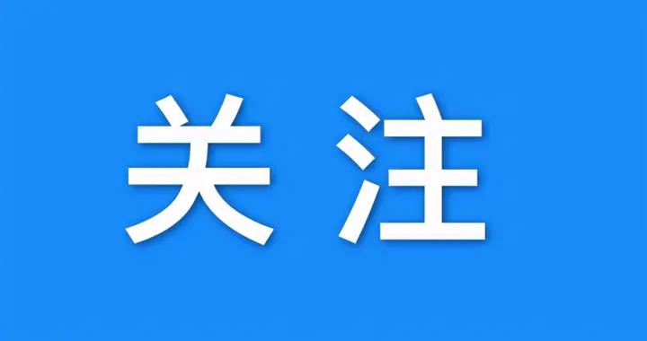 江西省5月15日新冠肺炎疫情紧急风险提示