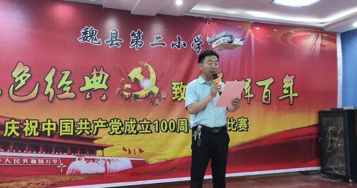 """魏县第二小学举行""""诵读红色经典 致敬光辉百年""""庆祝中国共产党成立100周年诵读比赛"""