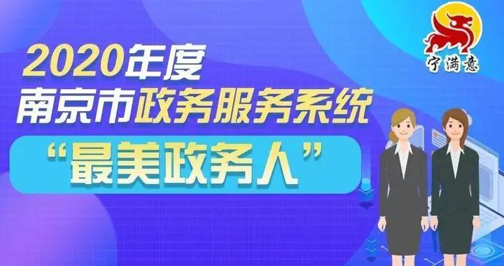 """民警朱玉妹获评南京市""""最美政务人"""""""