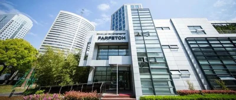 知名奢侈品电商大中华地区总部运营及客服中心在外高桥启用