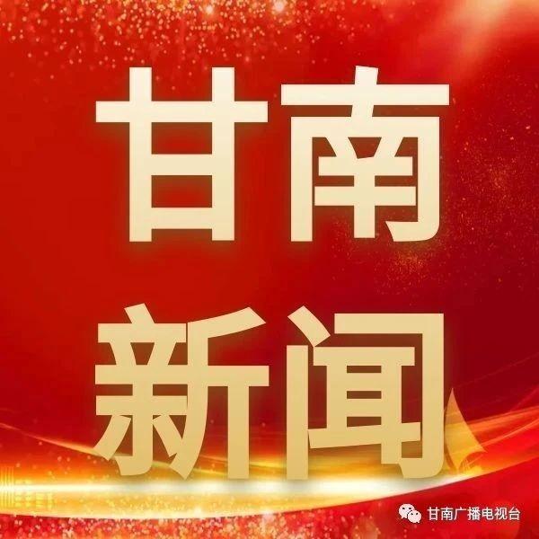甘南新闻 | 甘南,蝶变之路 ||【甘南发展】风劲潮涌正扬帆 铿锵有力阔步行 ——甘南州经济社会发展取得历史性成就