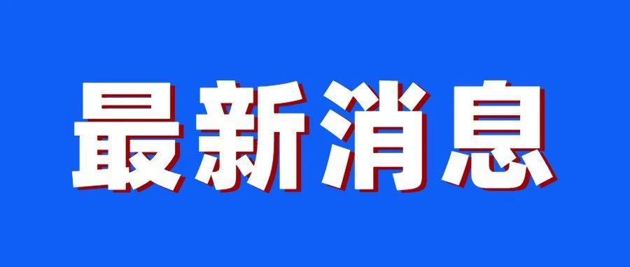 钟南山:我已接种,大家尽快!(内附广西及南宁市大型临时接种点地址)