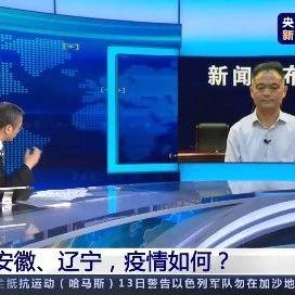安徽确诊病例曾在辽宁营口小诊所输液,北京父女三人成密接者!营口市长:此轮营口疫情链可能较长