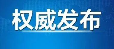 九江市疾控中心发布新冠肺炎疫情紧急风险提示