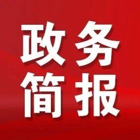 政务简报(2021.5.15)