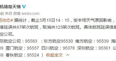 受本场天气原因影响,武汉天河机场进出港延误共87架次航班,取消共123架次航班