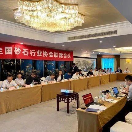 首届全国砂石行业协会联席会议热议产业高质量发展