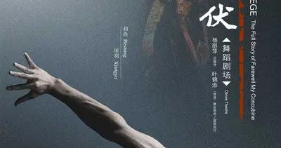上游对话|杨丽萍现代舞团前团长和尚:一直在反思东方舞蹈到底什么样子