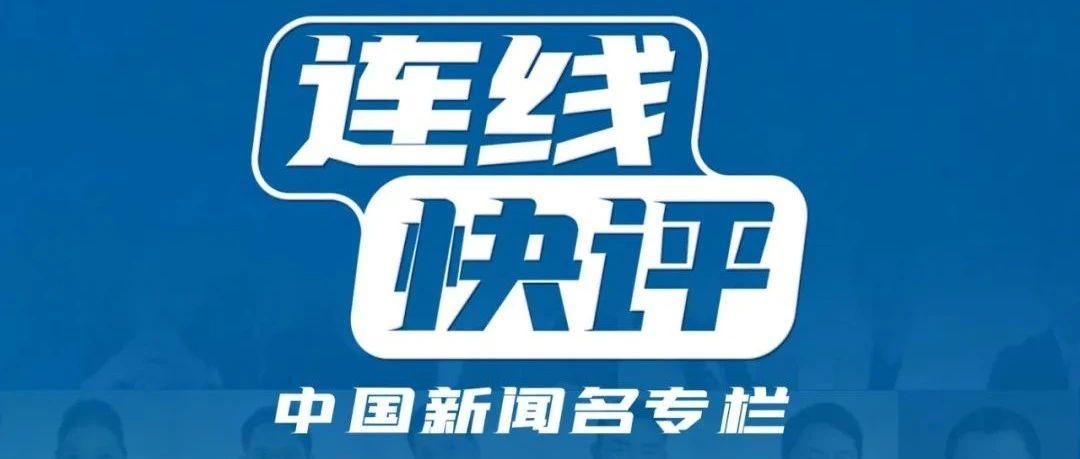请你发声!中国新闻名专栏招募特约评论员