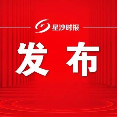 长沙县疾控中心发布疫情防控提醒