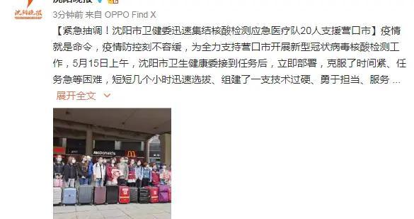 沈阳市卫健委迅速集结核酸检测应急医疗队20人支援营口市