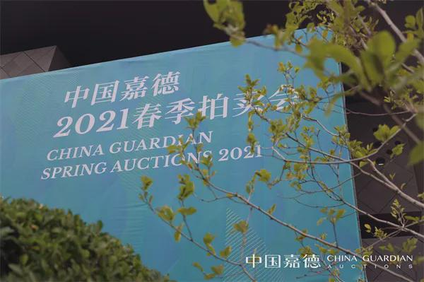 中国嘉德2021春季拍卖会隆重启幕