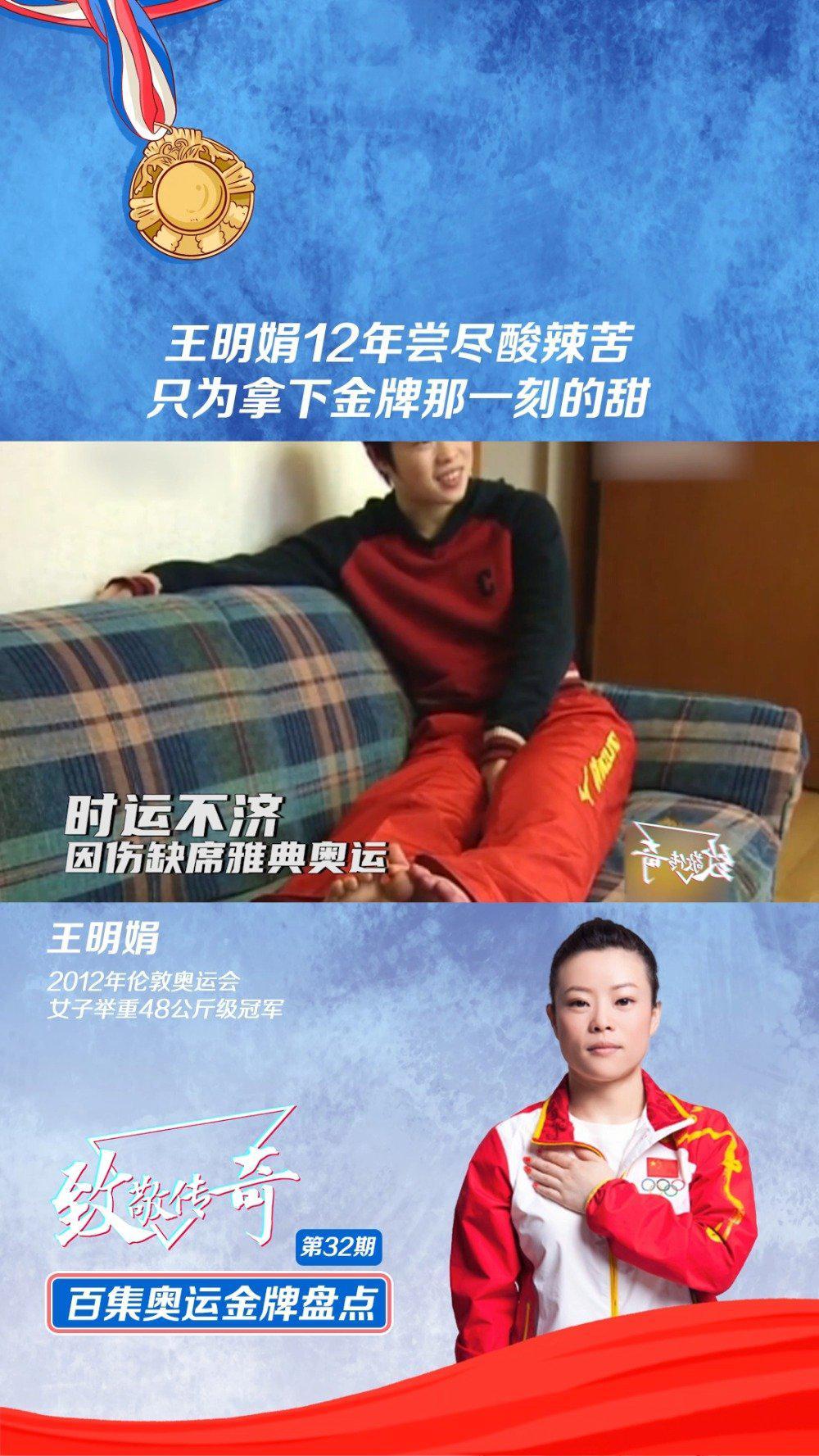 王明娟12年尝尽酸辣苦,只为拿下金牌那一刻的甜!