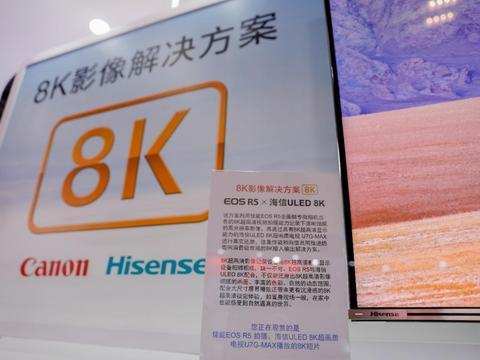 海信佳能联手撬动8K产业链,开启超高清加速落地新赛道