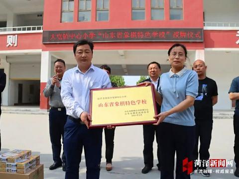 """菏泽一小学被授予""""山东省象棋特色学校""""称号"""