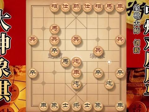 大神象棋:大神左马盘河,对手走出新变化,最后被小兵给吓到了