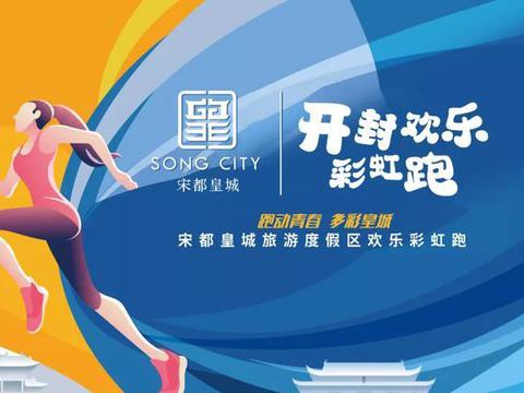 最嗨5公里狂欢 宋都皇城旅游度假区欢乐彩虹跑,给你点颜色看看!