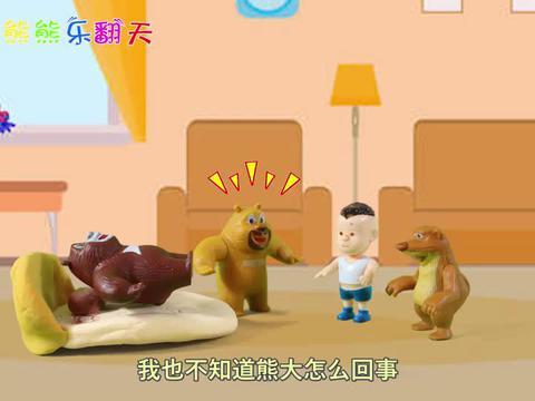 儿童剧:熊二的家门口停着一辆救护车,到底是谁生病了呢?