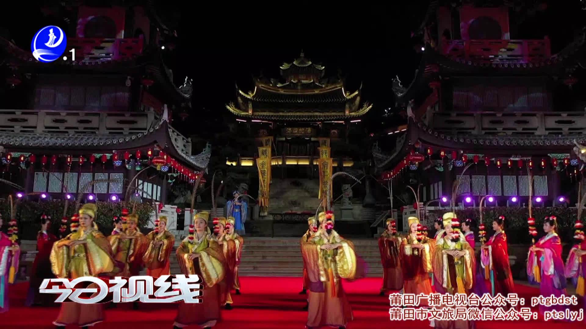莆田湄洲岛:实景演出《祥瑞湄洲》14日晚上首演
