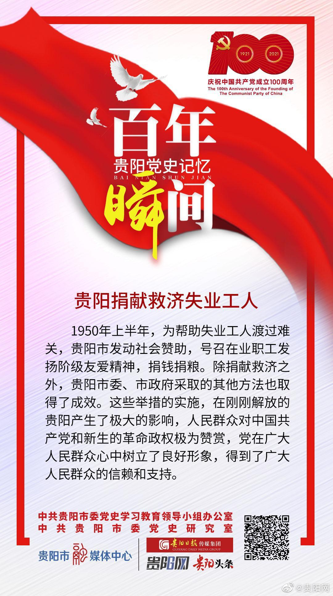 贵阳党史记忆·百年瞬间㊺|贵阳捐献救济失业工人
