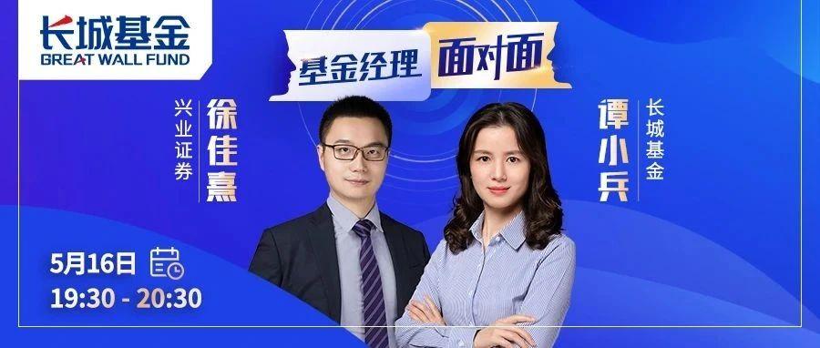 直播预告 | 基金经理面对面:徐佳熹 × 谭小兵