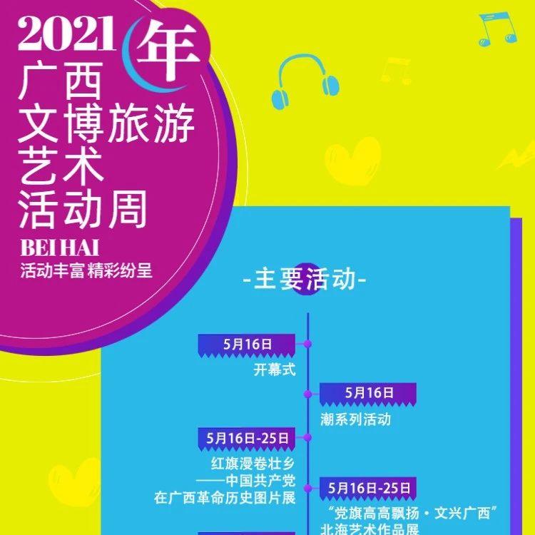 广西文博旅游艺术活动周来啦
