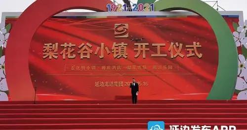 """""""梨花谷""""文旅综合体项目开工仪式在龙井市梨花民俗广场举行"""