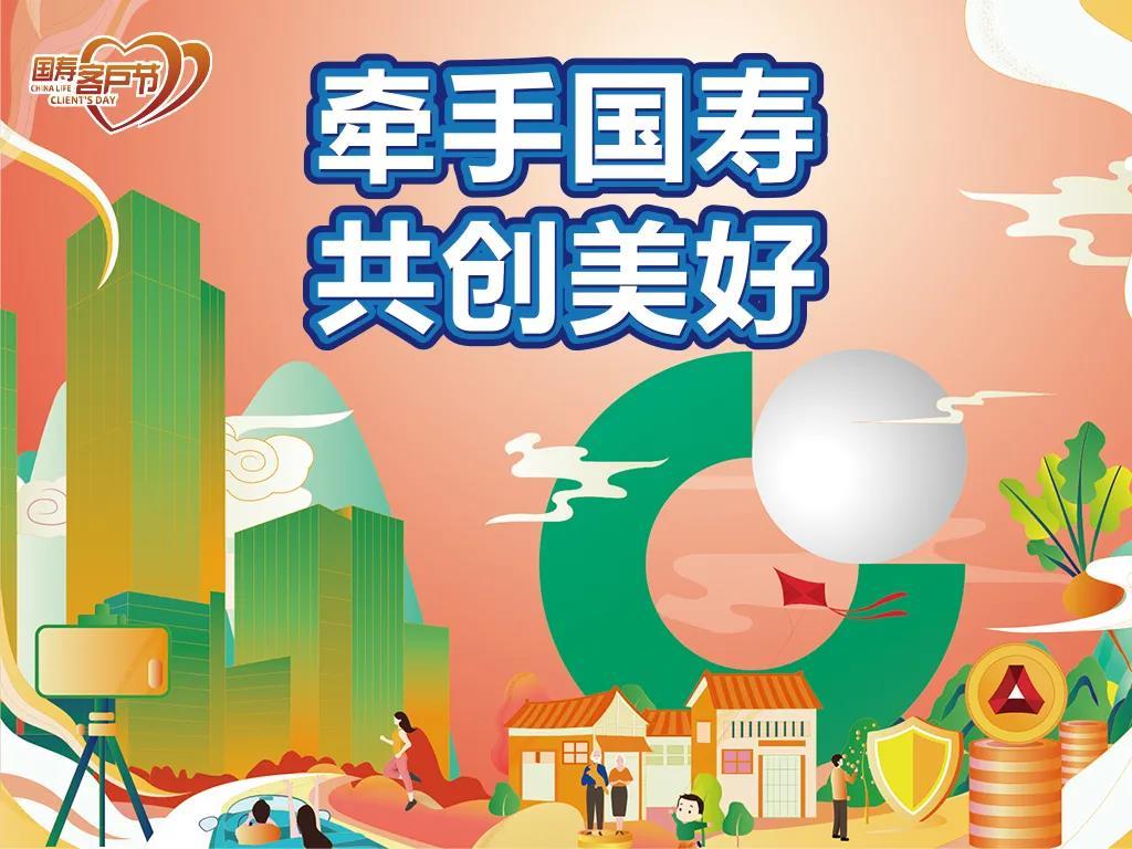 就在今天!中国人寿客户节启动啦!