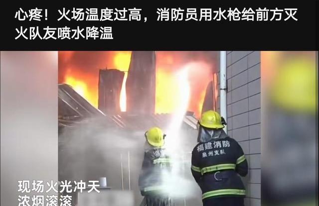 消防员用水枪给前方队友喷水降温,网友:心疼