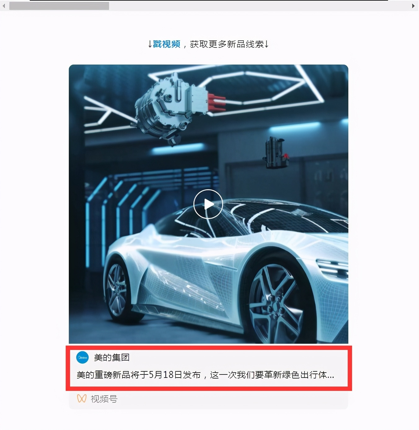 重磅官宣:美的集团新能源汽车新品将于5月18日发布