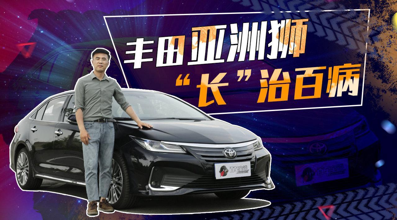 视频:一汽丰田亚洲狮,外观内饰与卡罗拉一模一样,换装2.0L发动机……