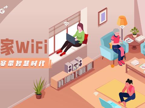 中国移动全家WiFi,开创家庭宽带智慧时代