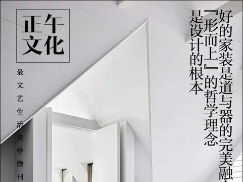正午空间主案说 · 好的家装是道与器的完美融合