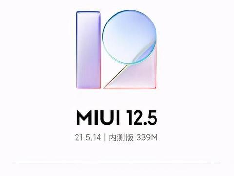 MIUI12.5 21.5.14更新,指纹识别解锁开关将进版!