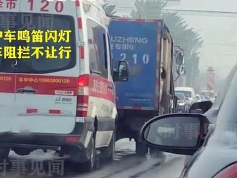 山东一救护车被货车拦路,鸣笛闪灯仍不让行,急救员无奈下车求助