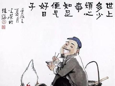 新出的《退休开心画》:幽默不失哲理,说到退休人心坎里!