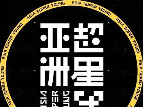 亚洲超星团不播了,选手发文表达不满