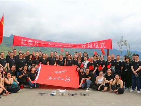 大型纪录片《航拍赤水河》开机仪式在贵州毕节举行