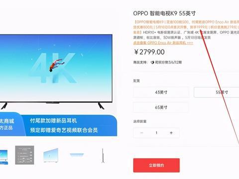 小米福布斯榜单全球上市公司排行222名,OPPO K9智能电视首销