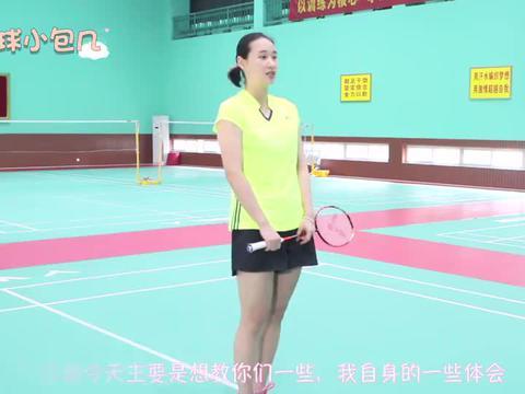 羽毛球发球姿势,以及应注意点和心理变化,前国羽队员包宜鑫讲解