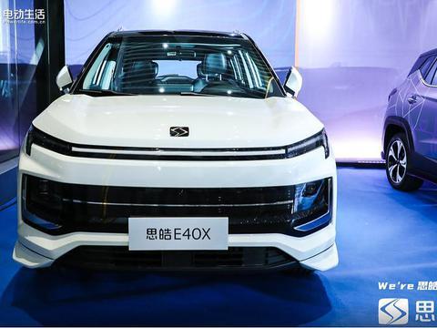 新车上市 思皓E40X补贴后售13万起 德系品质/续航502km
