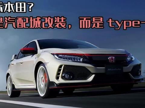 经典名车:红标本田?这可不是汽配城改装,而是Type-R