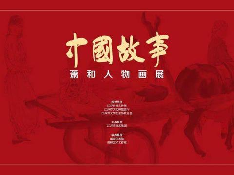 展讯 | 中国故事——萧和人物画展即将开幕